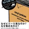ビニール・ジャンキーズ レコード・コレクターという奇妙な人生 vinyl junkies