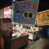 台南最大の夜市「花園夜市」に行ってきた