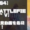 【初見動画】PS4【Battlefield™ V】を遊んでみての感想!