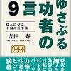 7/2 Kindle今日の日替りセール