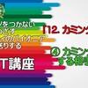 YouTube「12.カミングアウト~④カミングアウトする相手」配信のご案内