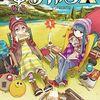 『ゆるキャン』の漫画最新巻とアニメを実質無料で見る方法