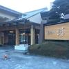 温泉旅館 鬼怒川 絆(2017/2/11-12)