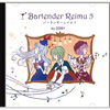 東方ProjectシリーズのBGMアレンジCD『バーテンダーレイム5』に参加させてもらいました