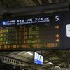 日本史オタクの関西旅行2018年春 ~3日目前編 限界スーツケースを見送り大阪へ~