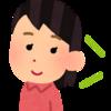【TOEIC】リスニングが苦手な人のために ~ 聞き流さないリスニング学習のススメ ~