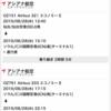 仙台発券?ジャカルタ行き片道11500円、フルキャリア実質無料の旅①
