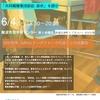 《告知》「共同親権研究会 @ 大阪」 が誕生。初会合の予定 2020-6-4