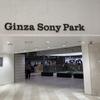 「Ginza Sony Park」へ行こう!!  銀座ソニーパーク 地下編
