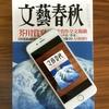 芥川賞の本はなかなか重版しない理由