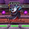 【DQMSL】第9回ランクエ「決戦!あくがみさま」を攻略!60万ポイント達成パーティ!