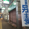 今日のつまがり3/19(火)早朝の北習志野、昼は議会&夕方は新津田沼、夜はミーティング
