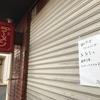 駅前ラーメンビック・ワン 30日まで・・・・