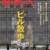 バックナンバー【東京人】『特集ビル散歩 レトロから超高層まで 1960年ー70年代』