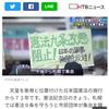 日本共産党の「日本人民共和国憲法(草案)」