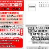 滑石店 むつみ会・ポイントカード会員様限定 特別ご招待セール開催☆