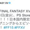 【スクエニ】ついに来た!『ファイナルファンタジーXV ジャッジメント』無料体験版が公開!【FINAL FANTASY XV JUDGMENT DISC】