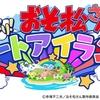 スマホ向け牧場ゲーム『おそ松さん よくばり!ニートアイランド』プロモーションムービーを本日公開!