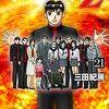 インベスターZがテレビドラマ放映に合わせて、全巻641円だと!?