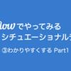 Voiceflowでやってみるシチュエーショナルデザイン ③わかりやすくする Part1