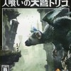 #561 『End Titles: The Last Guardian Suite』(古川毅/人喰いの大鷲トリコ/PS4)