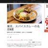 [メディア掲載]『Time Out TOKYO』で記事「東京、スパイスカレーの名店5選」を書きました