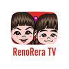 天真爛漫で自由気ままで癒し効果大のかわいくて面白い姉妹!只今人気上昇中のFamily系Kids YouTuber『れのれらTV/RenoRera TV』