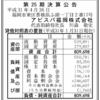 アビスパ福岡株式会社 第25期決算公告