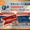 【SPGアメックスも対象】9月はガストでQUICPayを使ってお得にランチ