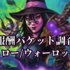 報酬バケット調査~ウィロー/ウォーロック編~【ver21.0】