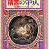 『守り人(全10巻完結セット)』上橋菜穂子(偕成社)