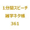 10月2日と毎月12日の「豆腐の日」といえば?【1分間スピーチ 雑学ネタ帳361】