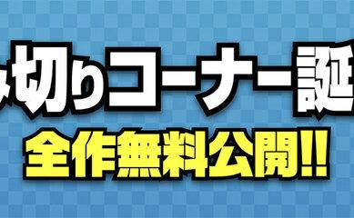 週末ササッと無料で読める!「読み切りコーナー」誕生!