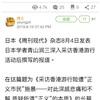 緊急挿入:日本《周刊现代》发表学者青山润三采访香港游行活动后的报道<現代ビジネスでの記事が香港で取り上げられています:青山潤三>