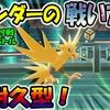 【ピカブイ】サンダー耐久型!ランダム対戦!戦い方!#6
