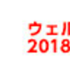 2018年1月~2018年2月の血圧動向