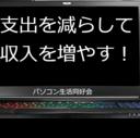 パソコン生活同好会!