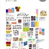 様々なニーズに対応した文字のデザインを解説した一冊