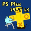 PS Plus 8月 フリープレイ②  Fall Guys: Ultimate Knockout