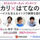 さくら×メルカリ長野さん×はてな渡辺 巨大サービスを支えるインフラ事情を語り尽くすイベント開催!