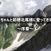 母ちゃんと前穂北尾根に登ってきたよ! 【3-1】