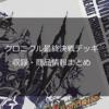 【クロニクル最終決戦デッキ 当たり】改造,収録カードやトップレア,相場まとめ!