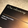 One Harmonyの会員カードが届きました