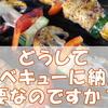 ネイティブキャンプ【日常英会話初級コース第1回目】ど、どうしてバーベキューに納豆が必要なのですか???