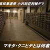沖縄県知事選デマ ⑥「M」と呼ばれた人物、マキタ・クニヒデとは誰だったのか - ネットの闇へと消えていったデマサイトの運営者