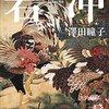 【書評】澤田瞳子「若冲」-虚実ないまぜの中で描かれる、異能の画家・若冲その人