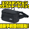 【アブガルシア】ウエストバッグ、リュック、トートと多彩に使用できるバッグ「エクステンションウエストトートパック」通販予約受付開始!