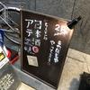 日本酒バル またもや コワモテ店長  実は・・・必殺仕事人 三条先斗町入り口スグ