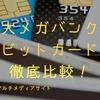 三井・みずほ・三菱のデビットカードを比較紹介!!