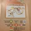 阿里山カフェの地図頂いて来ました♪